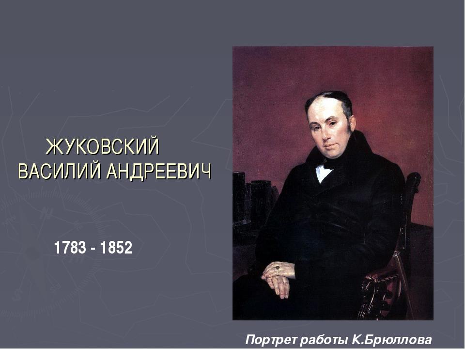 1783 - 1852 ЖУКОВСКИЙ ВАСИЛИЙ АНДРЕЕВИЧ Портрет работы К.Брюллова