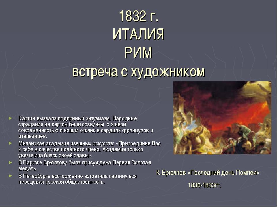 1832 г. ИТАЛИЯ РИМ встреча с художником Картин вызвала подлинный энтузиазм....