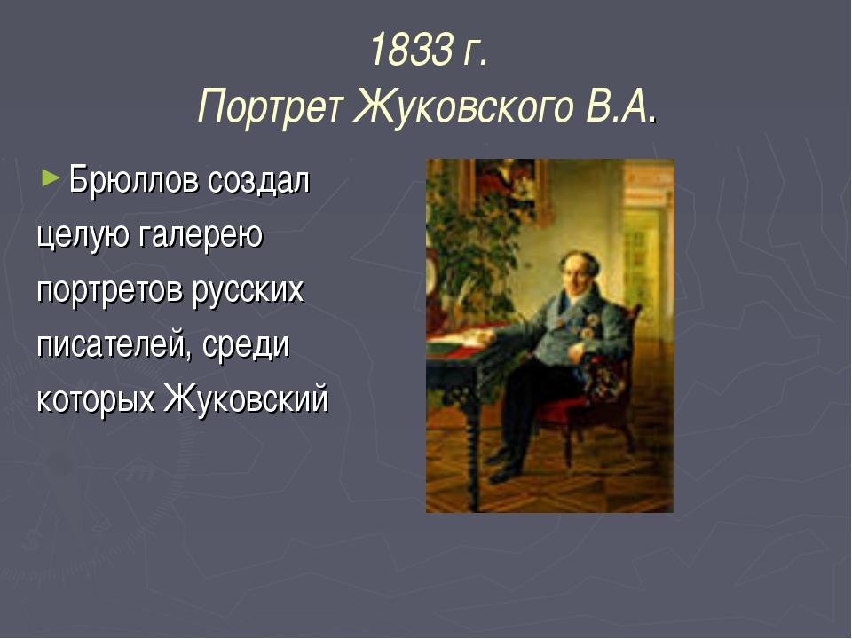 1833 г. Портрет Жуковского В.А. Брюллов создал целую галерею портретов русски...