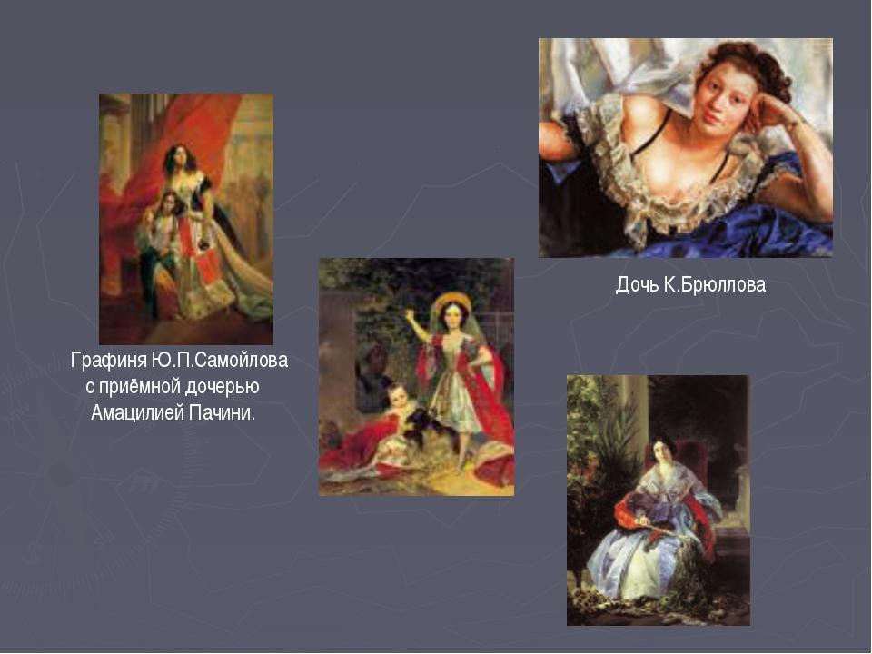 Графиня Ю.П.Самойлова с приёмной дочерью Амацилией Пачини. Дочь К.Брюллова