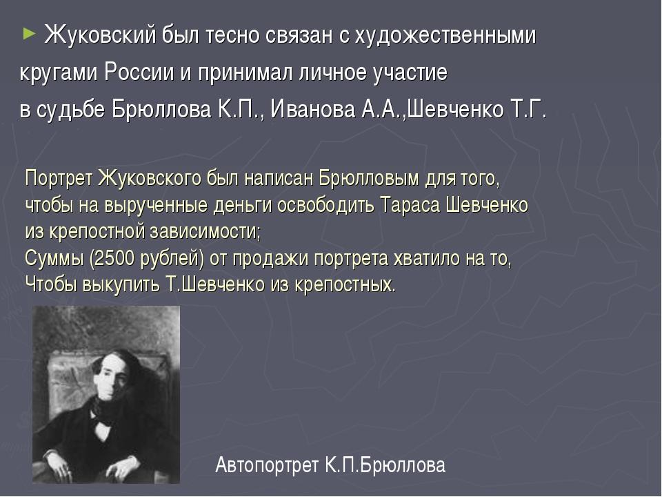 Жуковский был тесно связан с художественными кругами России и принимал личное...