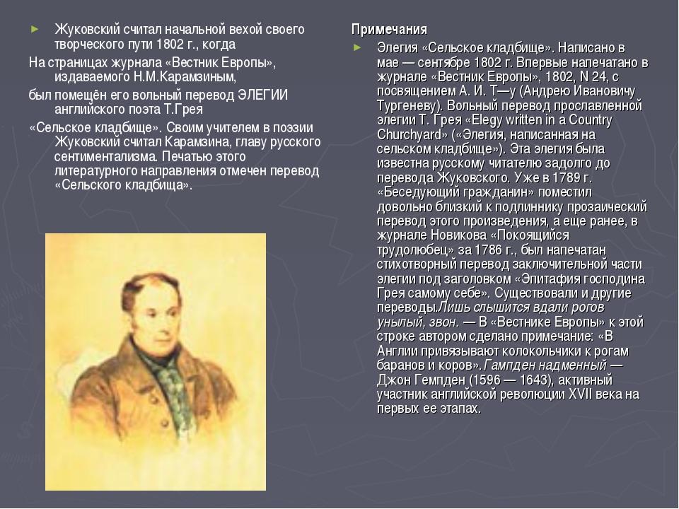 Жуковский считал начальной вехой своего творческого пути 1802 г., когда На ст...