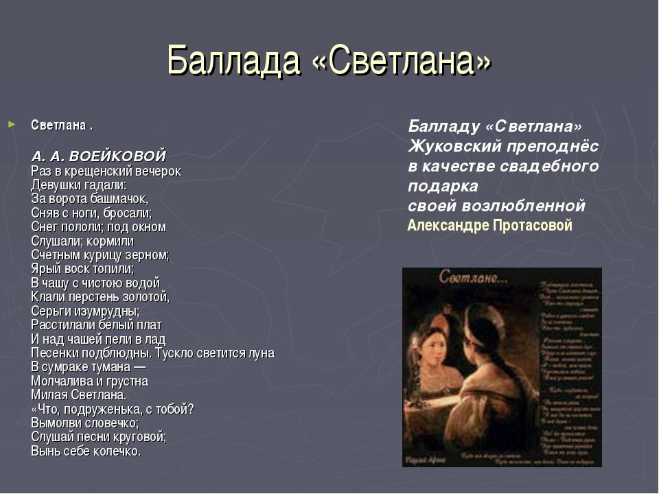 Баллада «Светлана» Светлана . А. А. ВОЕЙКОВОЙ Раз в крещенский вечерок Девушк...