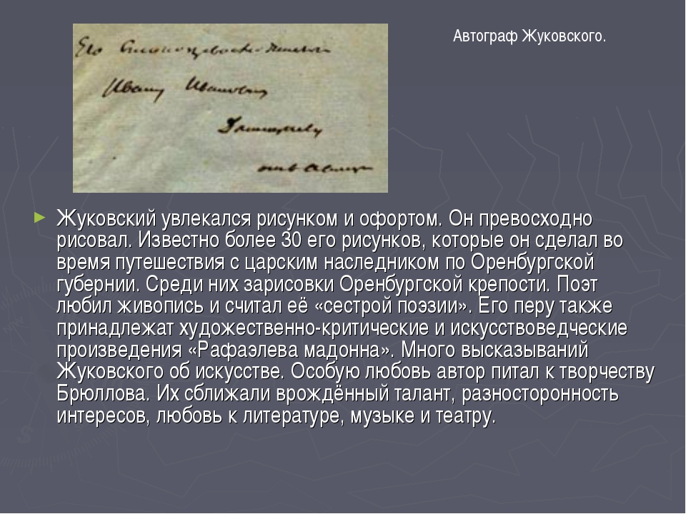 Жуковский увлекался рисунком и офортом. Он превосходно рисовал. Известно бол...