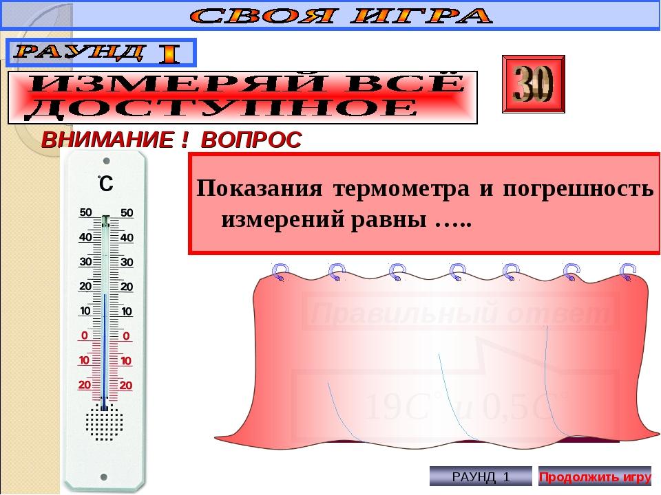 Показания термометра и погрешность измерений равны ….. ВНИМАНИЕ ! ВОПРОС Прав...