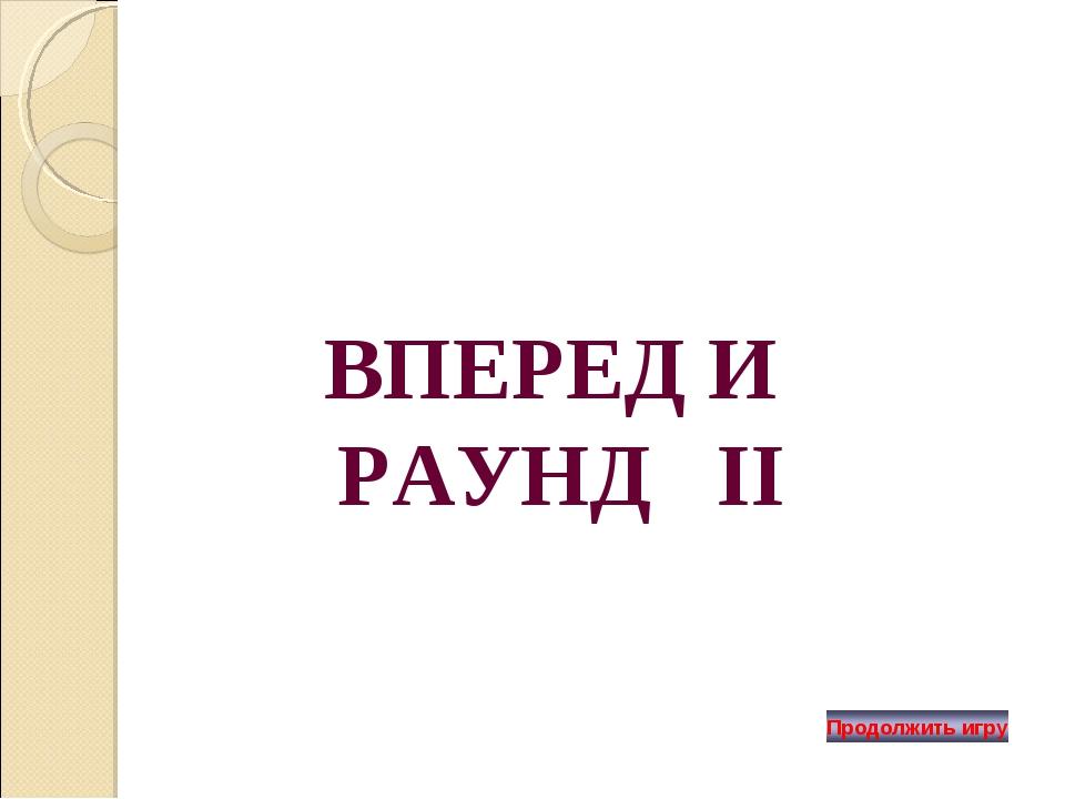 ВПЕРЕД И РАУНД II