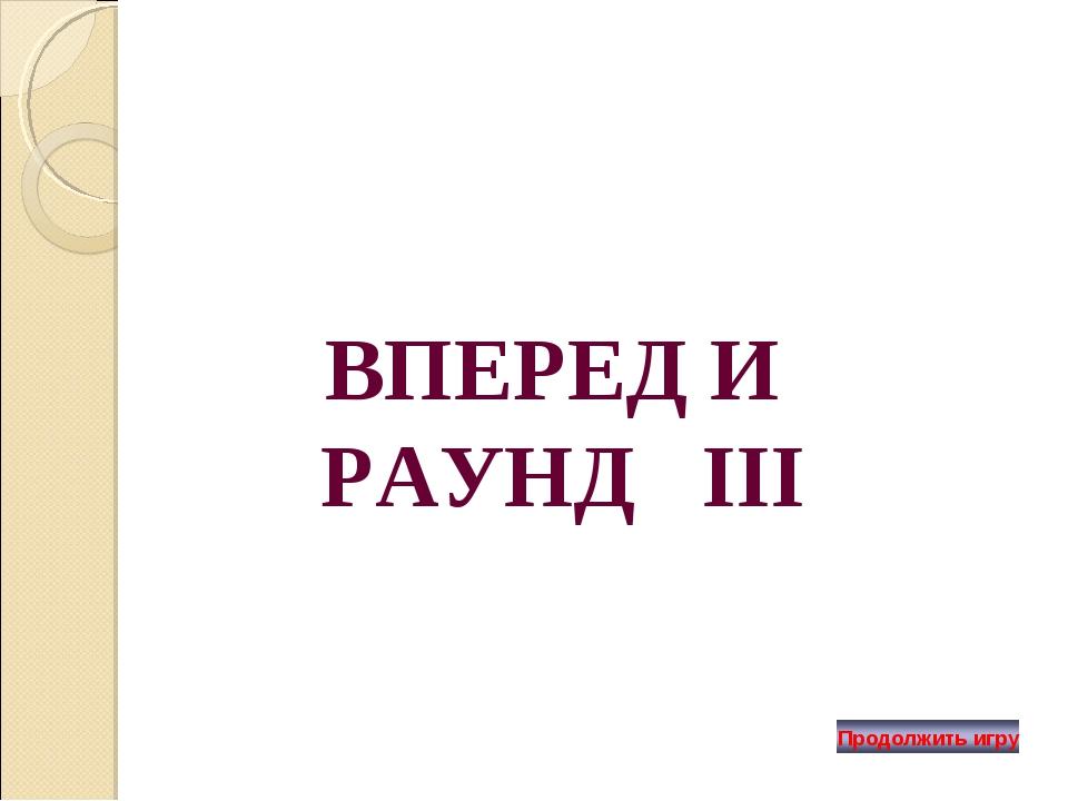 ВПЕРЕД И РАУНД III