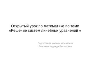 Открытый урок по математике по теме «Решение систем линейных уравнений « Подг