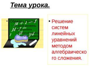 Решение систем линейных уравнений методом алгебраического сложения. Тема уро