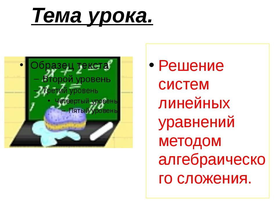 Решение систем линейных уравнений методом алгебраического сложения. Тема уро...