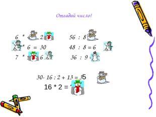 6 * 4 = 2 4 56 : 8 = 7 5 * 6 = 30 48 : 8 = 6 7 * 9 = 6 3 36 : 9 = 4 30- 16 :