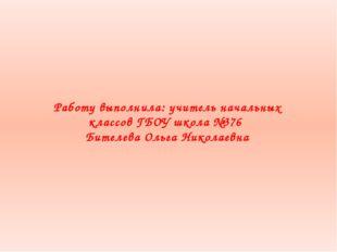 Работу выполнила: учитель начальных классов ГБОУ школа №376 Бителева Ольга Ни