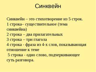 Синквейн Синквейн – это стихотворение из 5 строк. 1 строка– существительное (