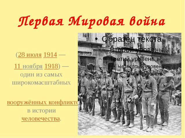 Первая Мировая война Пе́рвая мирова́я война́ (28 июля1914— 11 ноября1918...