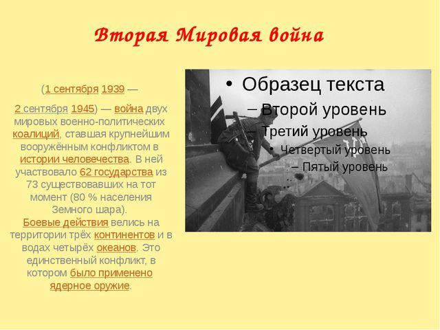 Вторая Мировая война Втора́я мирова́я война́ (1 сентября1939— 2 сентября...