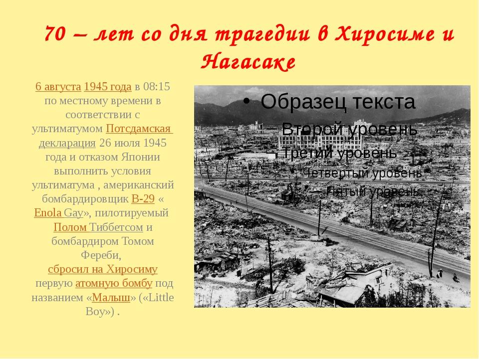 70 – лет со дня трагедии в Хиросиме и Нагасаке 6 августа1945 годав 08:15 по...