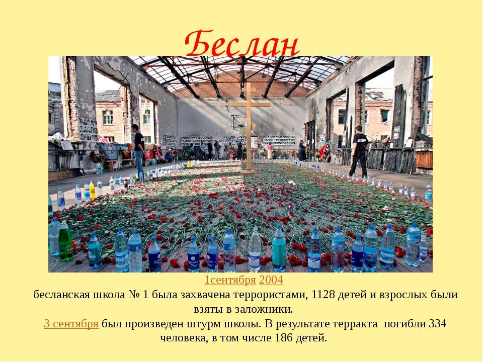 Беслан 1сентября2004 бесланская школа №1 была захвачена террористами, 1128...