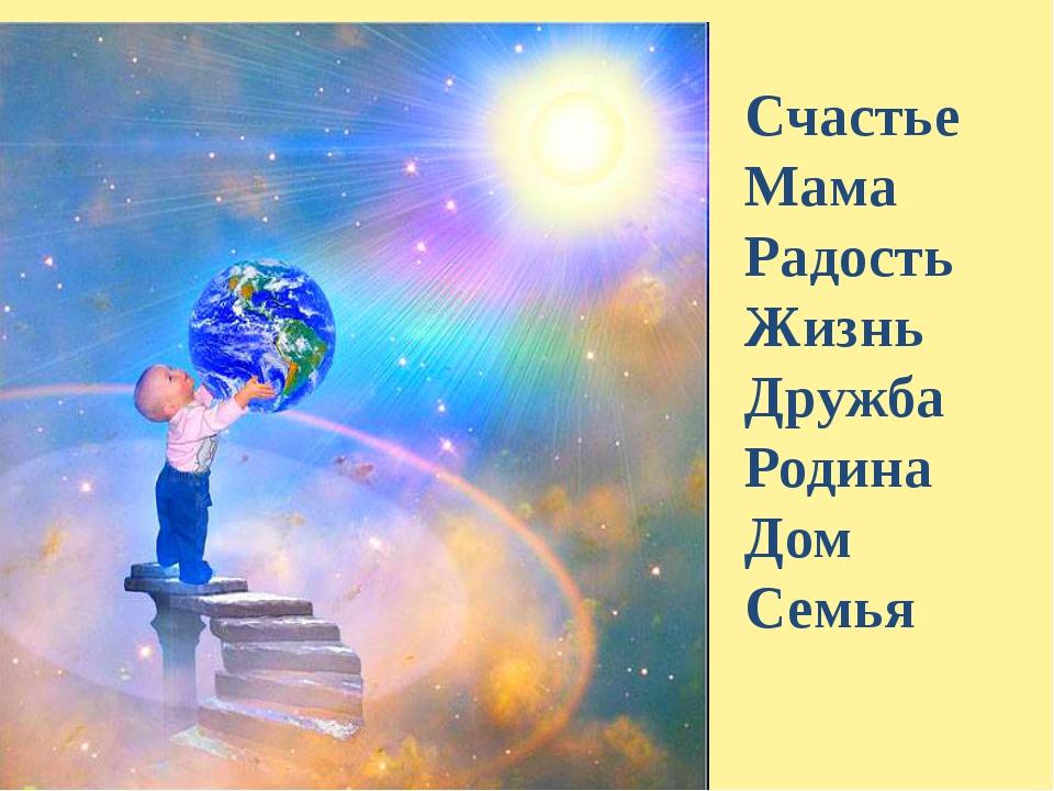 Счастье Мама Радость Жизнь Дружба Родина Дом Семья