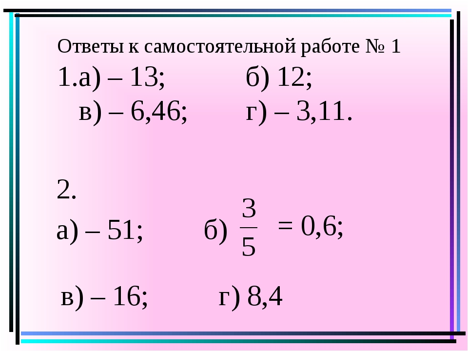 Ответы к самостоятельной работе № 1 1.а) – 13; б) 12; в) – 6,46; г) – 3,11. 2...