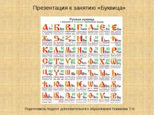 Презентация к занятию «Буквица» Подготовила педагог дополнительного образован