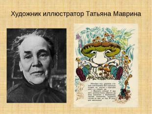 Художник иллюстратор Татьяна Маврина