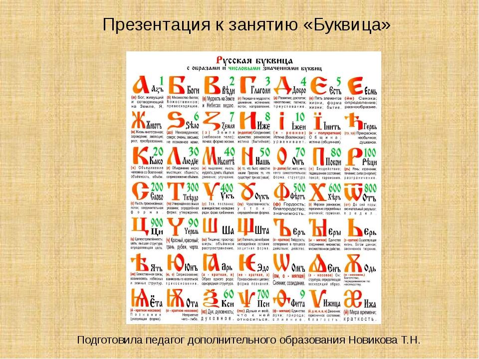 Презентация к занятию «Буквица» Подготовила педагог дополнительного образован...