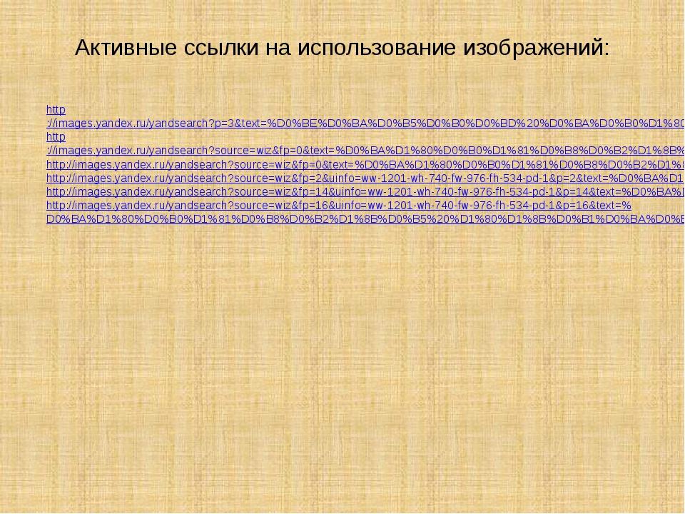 http://images.yandex.ru/yandsearch?p=3&text=%D0%BE%D0%BA%D0%B5%D0%B0%D0%BD%20...
