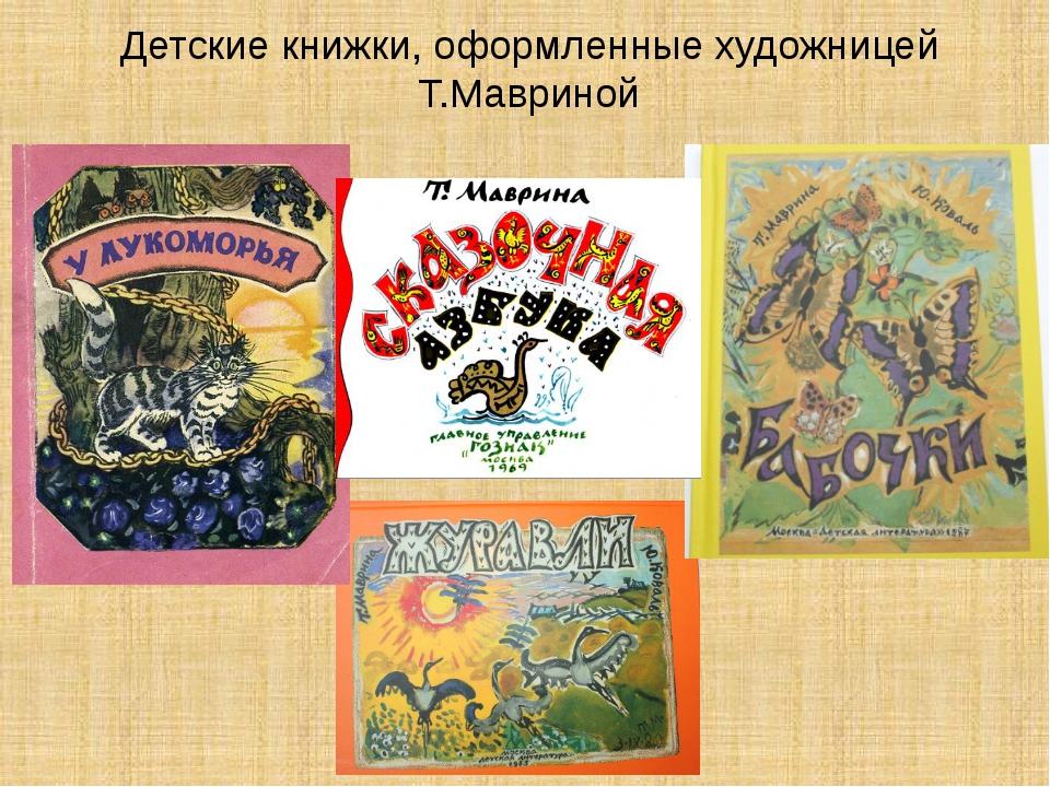 Детские книжки, оформленные художницей Т.Мавриной