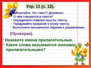 Упр. 11 (с. 12). Прочитайте. Это текст? Докажите. О чём говорится в тексте? О