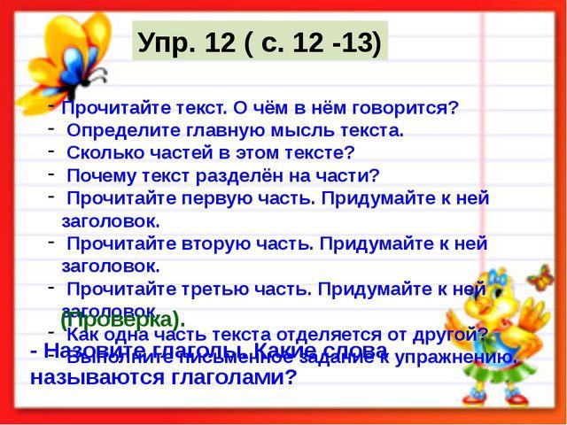 Упр. 12 ( с. 12 -13) Прочитайте текст. О чём в нём говорится? Определите глав...