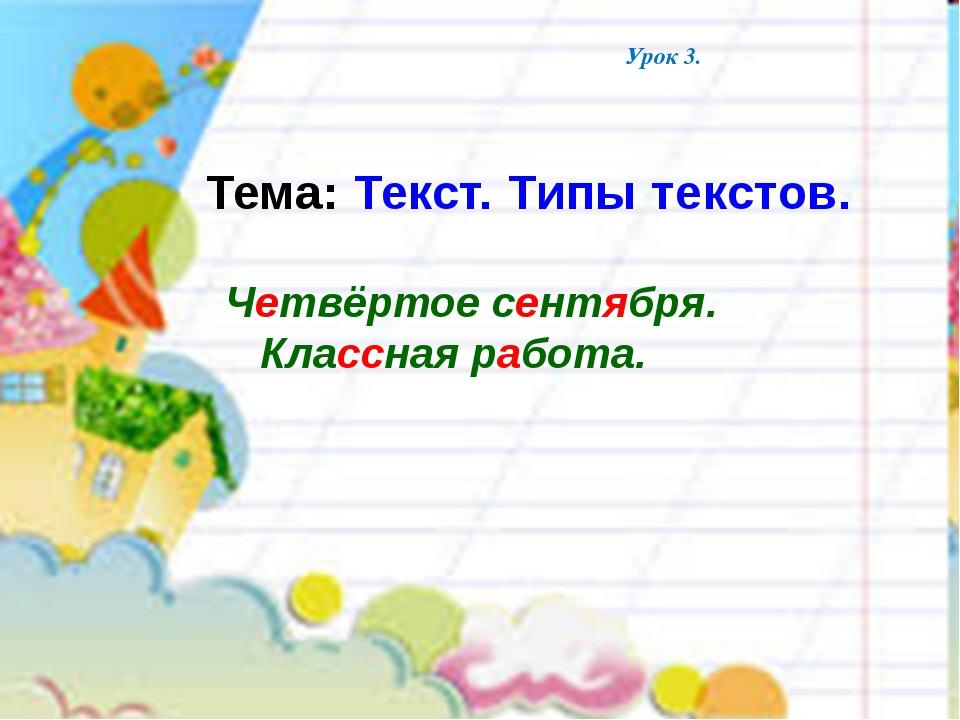 Урок 3. Тема: Текст. Типы текстов. Четвёртое сентября. Классная работа.