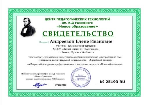 Публикацияандреева