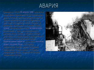 АВАРИЯ Примерно в 1:23:50 26 апреля 1986 года на 4-м энергоблоке Чернобыльско