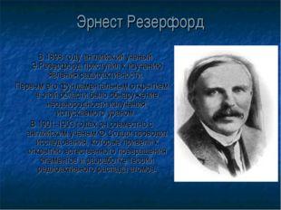 Эрнест Резерфорд В 1898 году английский ученый Э.Резерфорд приступил к изучен