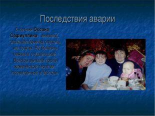 Последствия аварии 6-летняя Оксана Сафиуллина - инвалид, злокачественная опу