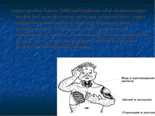 Острая лучевая болезнь (ОЛБ) представляет собой одномоментную травму всех орг