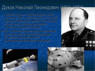 Духов Николай Леонидович (1904-1964) К решению задач по созданию ядерного ору
