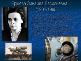 Ершова Зинаида Васильевна (1904-1995) Разработала технологии получения урана,