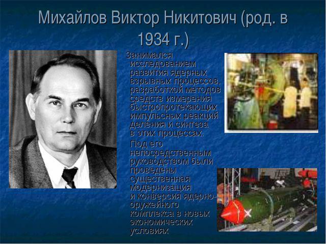 Михайлов Виктор Никитович (род. в 1934 г.) Занимался исследованием развития я...