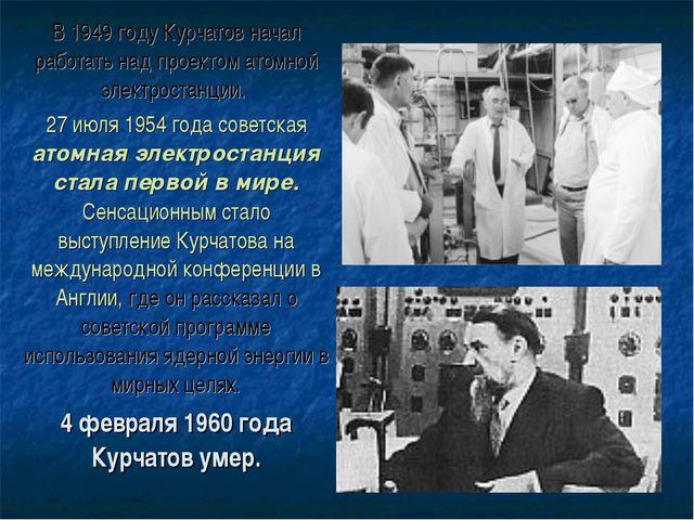 В 1949 году Курчатов начал работать над проектом атомной электростанции. 27 и...