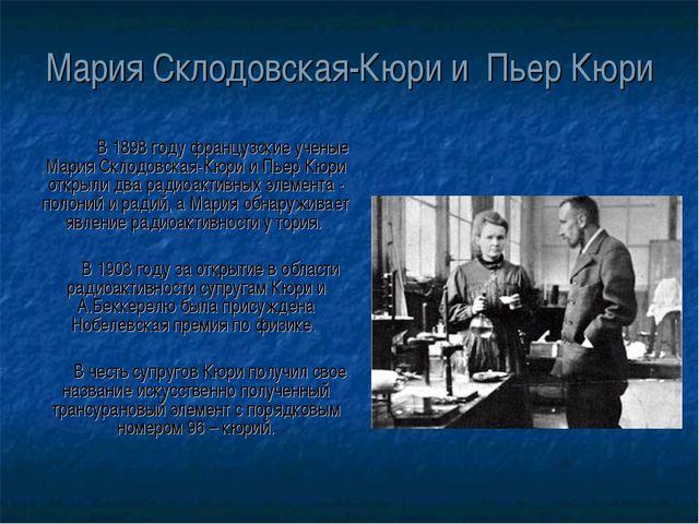 Мария Склодовская-Кюри и Пьер Кюри В 1898 году французские ученые Мария Склод...