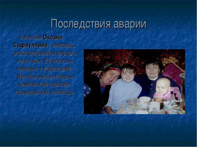 Последствия аварии 6-летняя Оксана Сафиуллина - инвалид, злокачественная опу...
