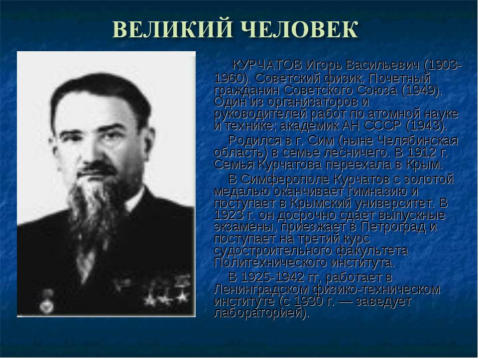 КУРЧАТОВ Игорь Васильевич (1903-1960). Советский физик. Почетный гражданин С...