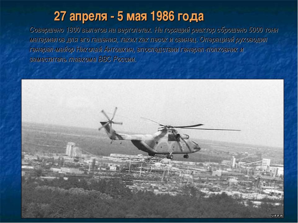 27 апреля - 5 мая 1986 года Совершено 1800 вылетов на вертолетах. На горящий...