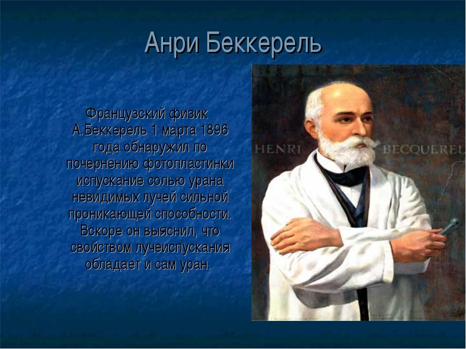 Анри Беккерель Французский физик А.Беккерель 1 марта 1896 года обнаружил по п...