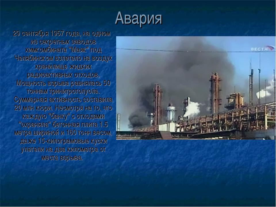 """Авария 29 сентября 1957 года, на одном из секретных заводов химкомбината """"Мая..."""