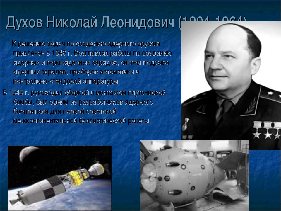 Духов Николай Леонидович (1904-1964) К решению задач по созданию ядерного ору...