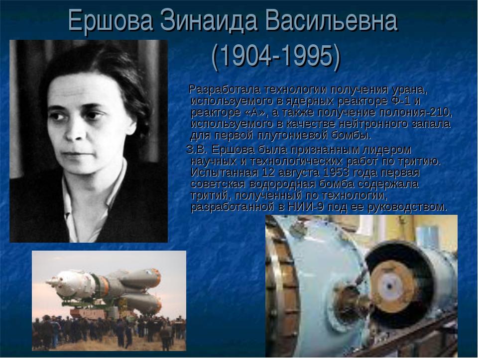 Ершова Зинаида Васильевна (1904-1995) Разработала технологии получения урана,...