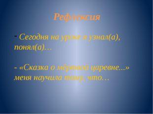 Рефлексия Сегодня на уроке я узнал(а), понял(а)… - «Сказка о мёртвой царевне.