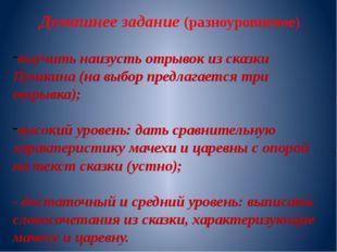 Домашнее задание (разноуровневое) выучить наизусть отрывок из сказки Пушкина